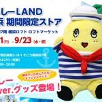 ふなっしーLANDが横浜に上陸!横浜限定グッズ も発売予定