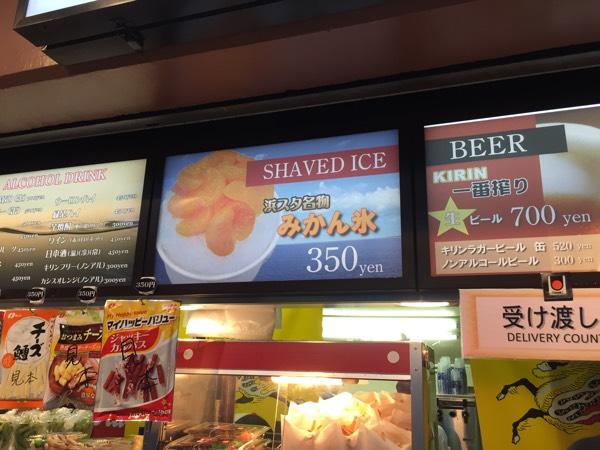 浜スタ名物 みかん氷 350円