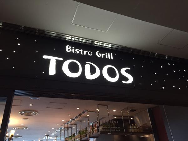 ビストログリル トドス