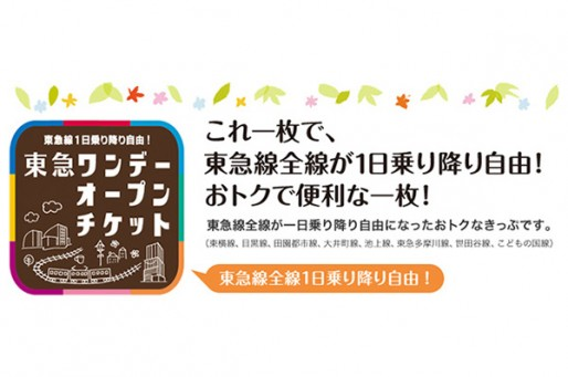 東急線全線が1日乗り放題「東急ワンデーオープンチケット」が通年販売!