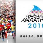 横浜マラソン2016 2015年9月1日正午よりエントリー開始!