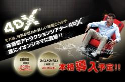 神奈川県横浜市初!4DXが「イオンシネマみなとみらい」に今冬誕生