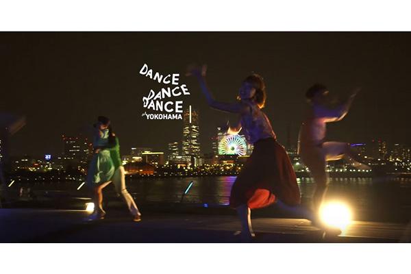 横浜が踊りだす!Dance Dance Dance@Yokohama の動画が話題
