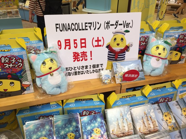 ふなっしーランド FUNACOLLEマリン(ボーダーver.) 完売!