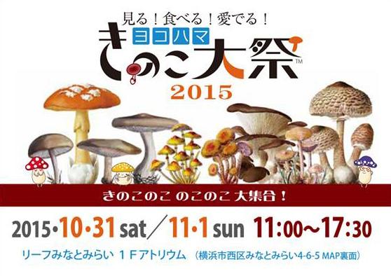 ヨコハマきのこ大祭2015