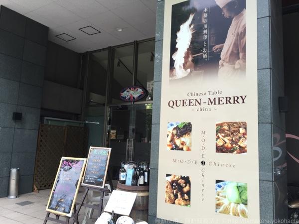 新横浜「クインメリー」外観
