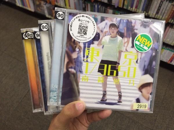 fripside・南條 愛乃 アルバム