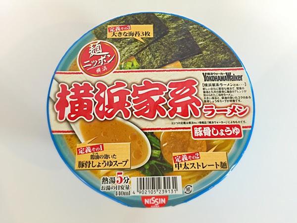 横浜ウォーカーと日清がコラボ「横浜家系ラーメン」
