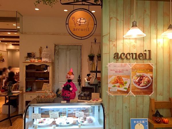 アクイーユ マルイシティ横浜店