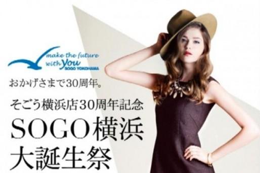 30周年記念イベント「SOGO横浜大誕生祭」開催中