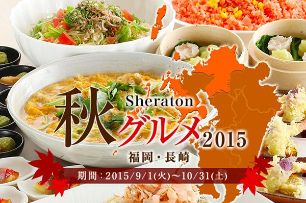 横浜ベイシェラトン「Sheraton 秋グルメ 2015 福岡・長崎」