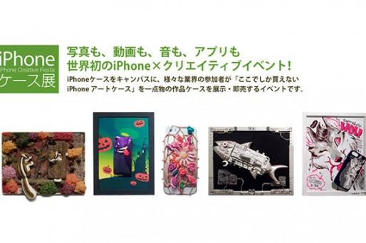 iPhoneケース展2015 詳細情報