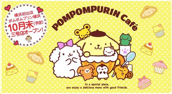 ポムポムプリンカフェ 横浜店の情報