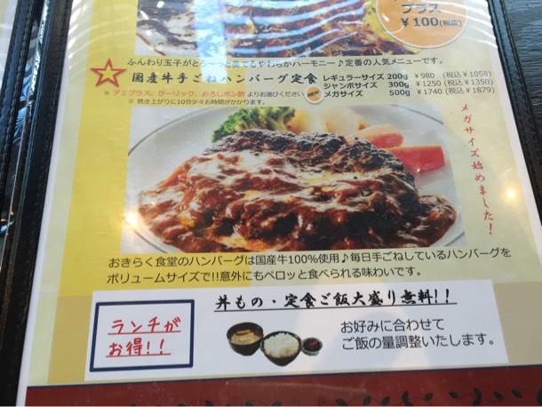 ランチがお得!ご飯大盛り無料!