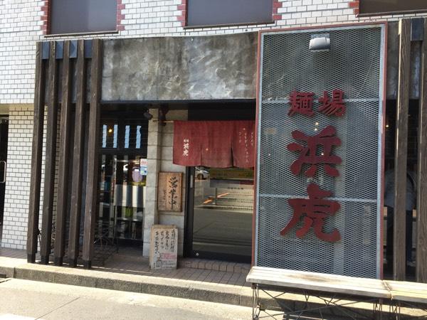 麺場 浜虎 入り口