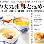 そごう横浜 本日より20日まで秋の九州物産展が開催中!