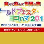 横浜で世界のグルメ・文化を楽しめる!ワールドフェスタ・ヨコハマ 2015 開催スケジュール