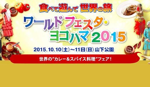 ワールドフェスタ・ヨコハマ 2015 開催スケジュール