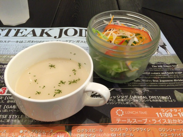 テールスープとサラダ