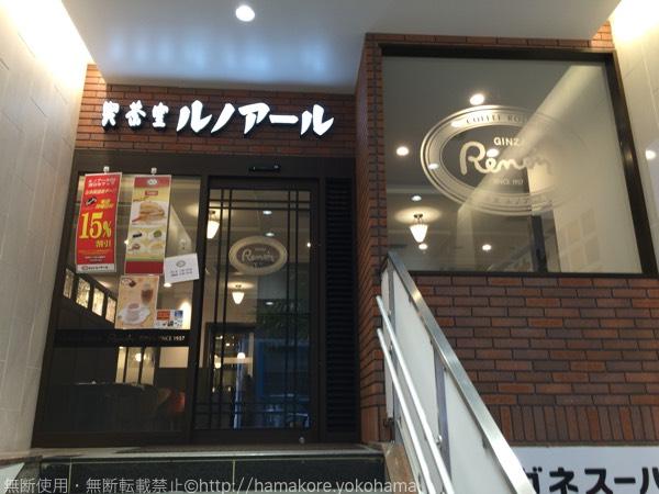 ルノアール 横浜北幸店