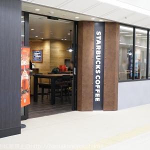 横浜駅 スターバックス ジョイナス横浜店オープン!場所や店内情報を確認