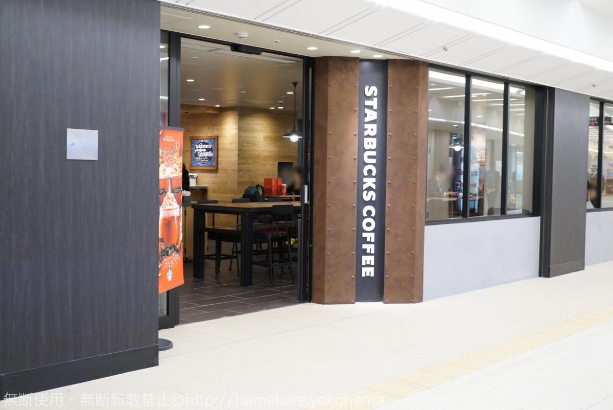 スターバックス ジョイナス横浜店