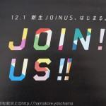 横浜駅 新生ジョイナス始まる!Newオープン スタバを含む26店舗
