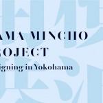 横浜のまちをイメージしたフォント「濱明朝」クラウドファンディング開始!