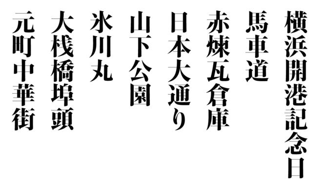 横浜にゆかりのある地名や駅名、歴史的建造物の名称