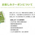 もしツア紹介!神奈川5大観光地で使える「かながわお楽しみクーポン」