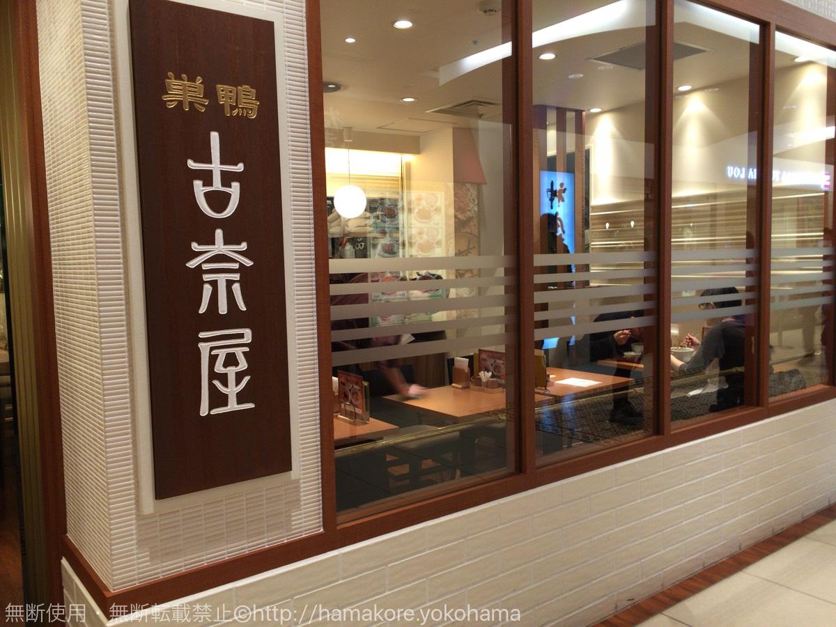 横浜駅 ジョイナスダイニング「古奈屋」外観