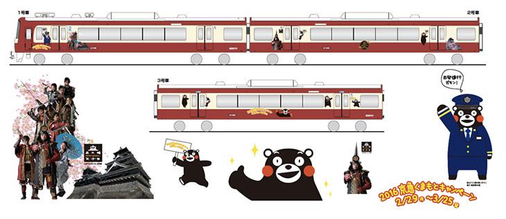 京急電鉄「くまもと号」