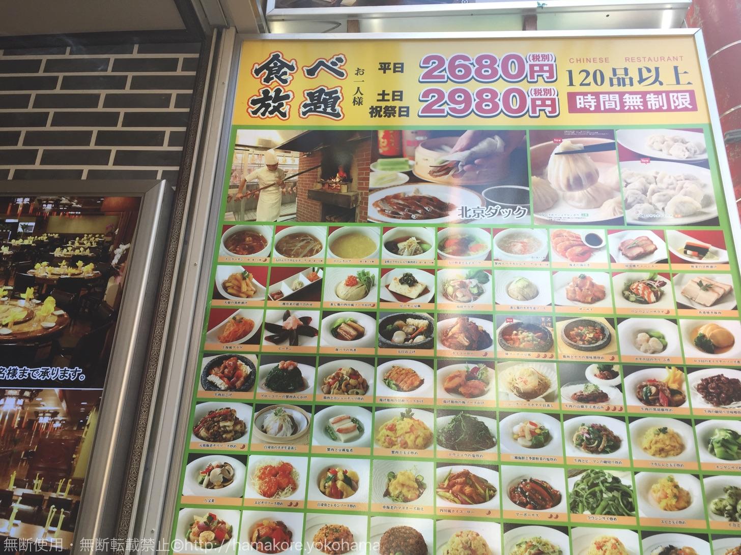 北京烤鴨店(北京カォヤーテン)の魅力