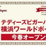 テディーズビガーバーガーが横浜みなとみらいに今春上陸!国内3号店のハワイNo.1バーガー