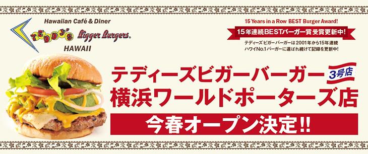 ハワイNo.1バーガー国内3号店「テディーズビガーバーガー」が横浜みなとみらいに上陸!