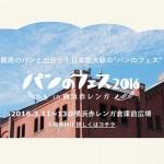 横浜赤レンガ 3月11日より「パンのフェス」開催!出店パン屋さん一覧も公開