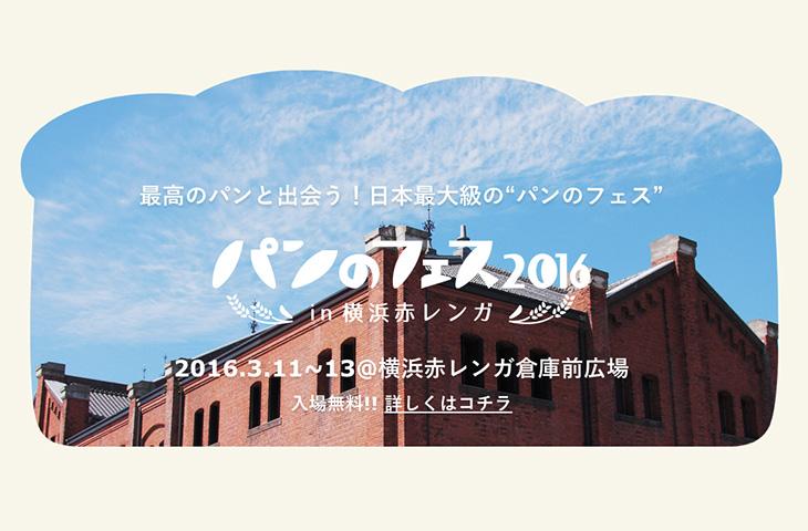 横浜赤レンガ倉庫 パンのフェス2016