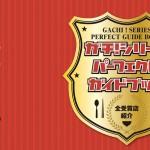 横浜 商店街 No.1グルメ決定戦 過去5回分を集約したパーフェクトガイド「ガチ!」が無料配布中