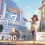 マルイ横浜 本日から30日までマルコとマルオの7日間を実施!営業時間も拡大