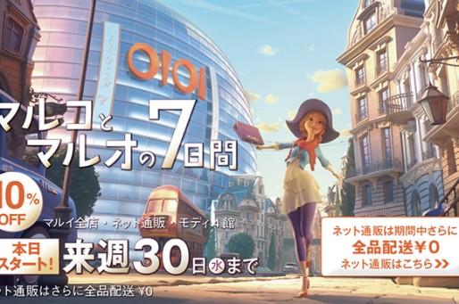 マルイ横浜が本日から30日までマルコとマルオの7日間でセール中!営業時間も拡大