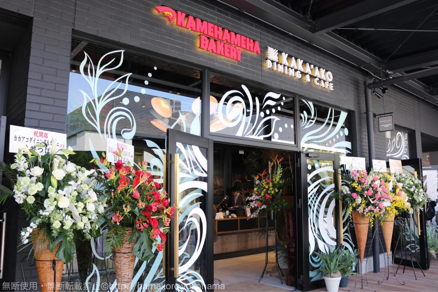 カカアコ DINING & CAFE カメハメハベーカリー