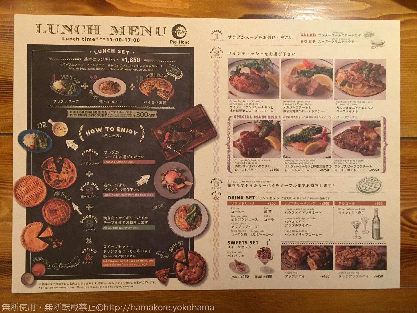 サラダ or スープ + メイン + パイ食べ放題 1,850円