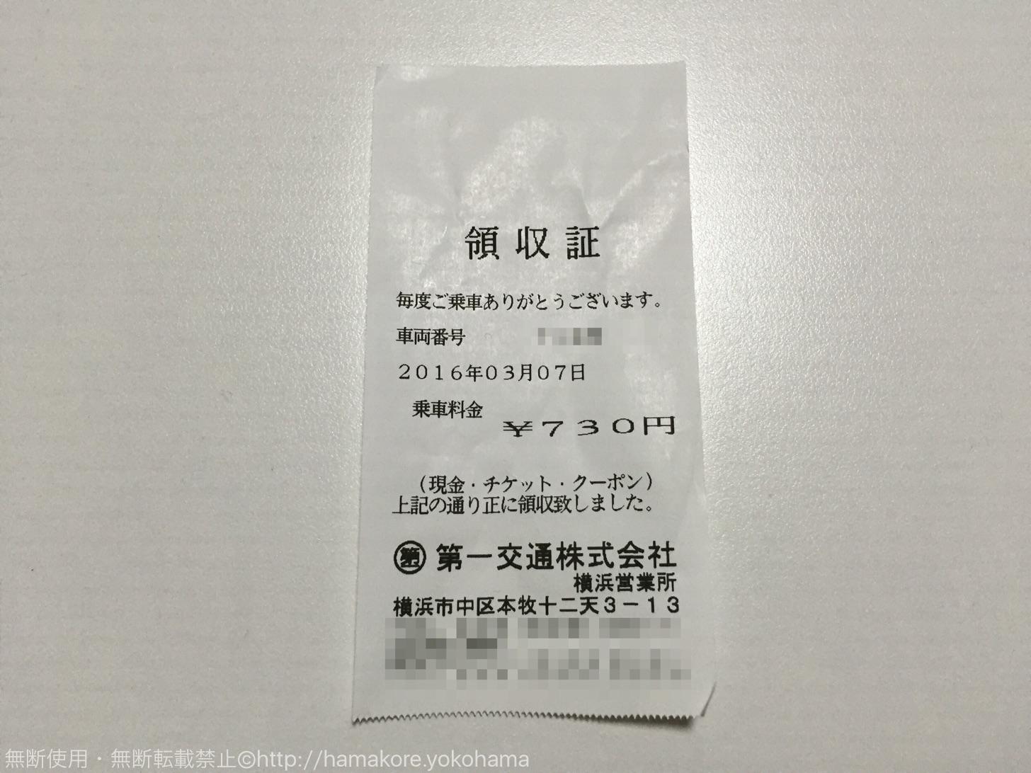 桜木町駅からマリン&ウォーク ヨコハマまでのタクシーの領収書