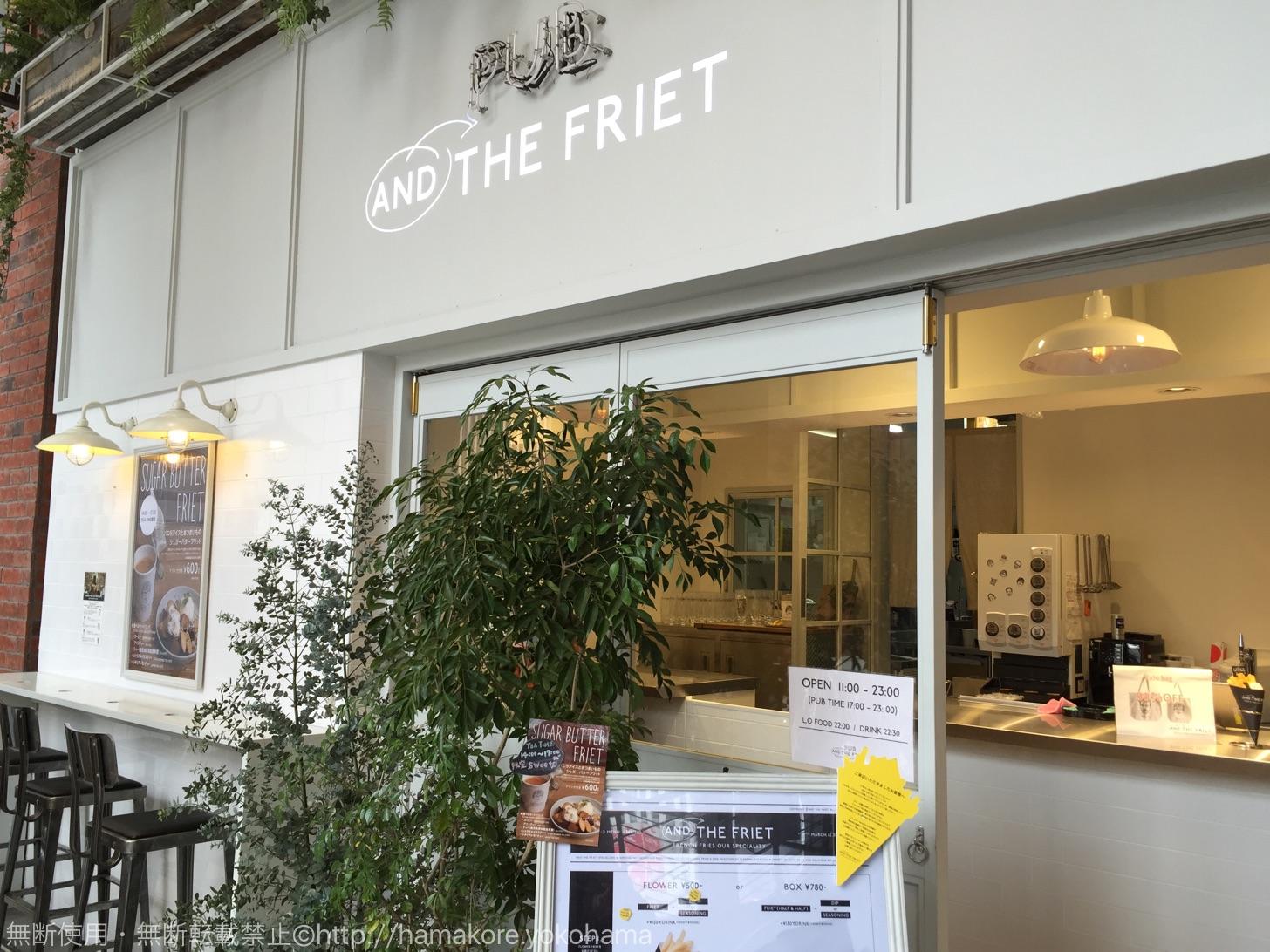 フレンチフライ専門店「アンド ザ フリット」外観