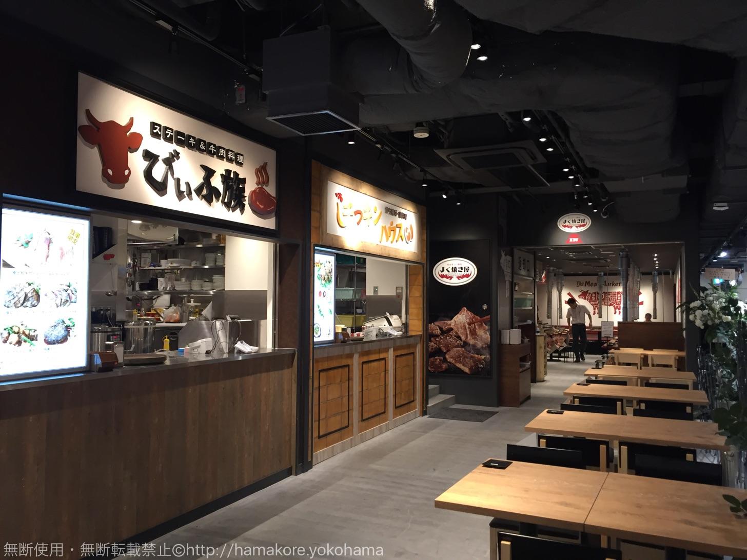 ヨドバシ横浜 地下レストラン街に新グルメが勢揃い!気になるグルメをまとめてみた