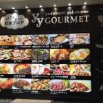 ヨドバシ横浜 地下レストラン「ワイワイグルメ」全20店舗一覧・駐車場情報