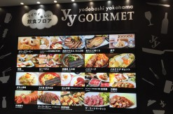 ヨドバシ横浜 地下レストラン「ワイワイグルメ」全25店舗