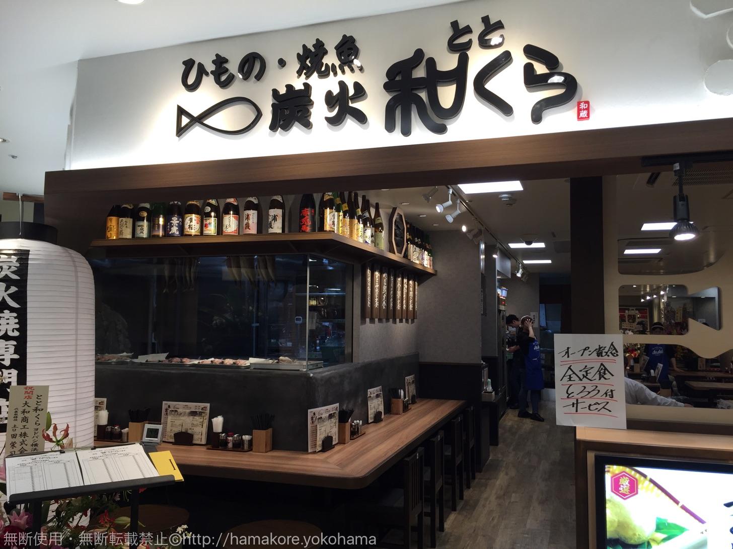 ヨドバシ地下 レストラン街