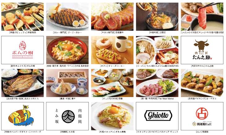 ヨドバシ横浜 地下2階がリニューアル!新業態&横浜初出店のレストランの誕生