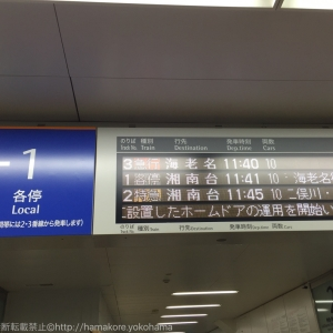 松原商店街(ハマのアメ横)に電車で横浜駅から天王町経由で行く方法と所要時間